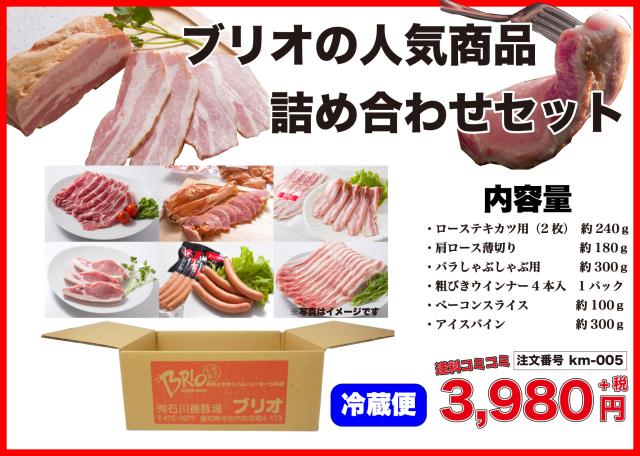 【送料無料】人気商品詰め合わせセット