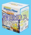 【定期購入】 フラクトファイバー