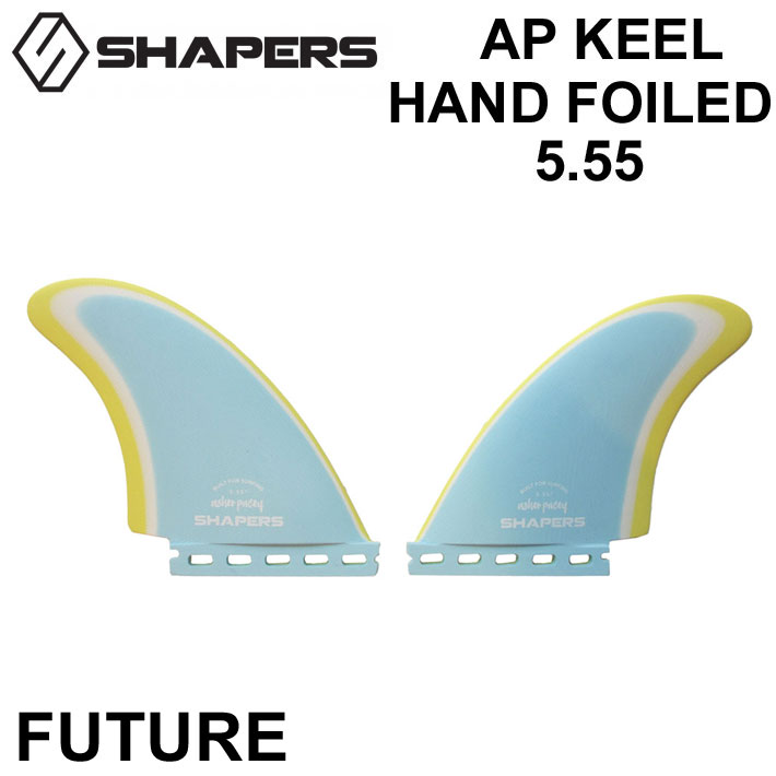 SHAPERS FIN シェイパーズフィン ASHER PACEY AP KEEL 5.55 HAND FOILED BLUE YELLOW FUTURE 2FIN フィン