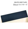 スケートボード デッキテープ 11inch ワイド幅 スケボー グリップテープ