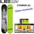 [旧モデル]  LIB TECH リブテックスノーボード CYGNUS X1【シグナス】 BTX ロッカー ツインキャンバー [日本正規品] [個別220]