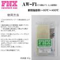 FNX nanotech wax  AWF1 80g -10℃〜+10℃ ベース兼用オールラウンド 固形ワックス
