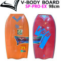 [ラスト1本特別価格] ブイボディーボード V-BODYBOARDS SP-PRO EX [エスピープロ イーエックス] ボディーボード Vボディーボード 98cm