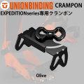 UNION ユニオン Crampon クランポン EXPEDITIONシリーズ専用 ビンディング パーツ