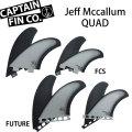 """[9月30日まで期間限定価格] CAPTAIN FIN  キャプテンフィン JEFF MCCALLUM QUAD 5.17"""" ショートボード用 クアッドフィン 4FIN"""