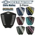 DESTINATION ディスティネーション サーフィン用デッキパッド Chris Malloy クリス・マロイ 3ピース デッキパッチ