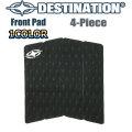 [follow's特別価格] [送料無料] DESTINATION ディスティネーション サーフィン用デッキパッド Front Pad フロントパッド 4ピース デッキパッチ