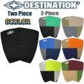 DESTINATION ディスティネーション サーフィン用デッキパッド Two Piece ツーピース 2ピース デッキパッチ