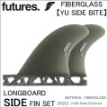 future fin フューチャーフィン FIBERGLASS YU SIDE BITE 植田義則 ロングボード サイドフィン 2枚セット