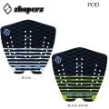 [送料無料] SHAPERS サーフィン デッキパッド   [POD] シェイパーズ リミテッドモデル ショートボード 3ピース