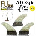 [送料無料] AU fin エーユー フィン AU2 24K [Lサイズ] チタンカーボン 24金 ショートボード フィン トライフィン 3枚セット