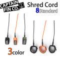 [送料無料] サーフィン リーシュコード ファンボード用 レギュラー 8フィート CAPTAIN FIN キャプテンフィン Shred Cord 8ft Standard 流れ防止