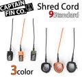 [送料無料] サーフィン リーシュコード ロングボード用 9フィート 足首用 CAPTAIN FIN キャプテンフィン Shred Cord 9ft Standard ANKLE 流れ防止