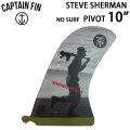 [店内ポイント最大20倍!!] CAPTAIN FIN キャプテンフィン STEVE SHERMAN NO SURF 10 スティーブ・シャーマン ピボットフィン ロングボード センターフィン サーフィン