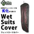 EXTRA(エクストラ) Wet Suits Cover ウェットスーツカバー ウエットスーツ専用スーツケース 保管カバー [送料無料]