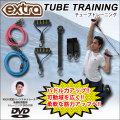サーフィン パドルアップ トレーニング EXTRA TUBE TRAINING SET エクストラ パドリング トレーニングチューブ DVD解説付