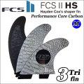 [店内ポイント最大20倍!!] [送料無料] FCS2 フィンHayden Cox's HS PCC Tri Set WHITE[MEDIUM] ヘイデン・コックスモデル パフォーマンスコアカーボン トライフィン