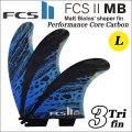 [店内ポイント最大20倍!!] [送料無料] FCS2 フィン Matt Biolos' MB Performance Core carbon TRI BLUE[LARGE] マット・バイオロス LOST MAYHEM パフォーマンスコアカーボン