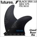 future fin フューチャーフィン BLACK STIX 3.0 QD2 375 Sサイズ クワッド リアフィン 2枚セット 軽量 ハニカム カーボン