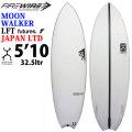 [現品限りfollows特別価格] FIREWIRE SURFBOARDS ファイヤーワイヤー サーフボード Moonwalker 【5'10】 ムーンウォーカー Rob Machado ロブ・マチャド [LFT] ショートボード JAPAN LTD [条件付き送料無料] [多少の黄ばみあり]