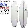 [店頭在庫特別価格] FIREWIRE SURFBOARDS ファイヤーワイヤー サーフボード Moonwalker 【5'7】 ムーンウォーカー Rob Machado ロブ・マチャド [LFT] ショートボード JAPAN LTD [条件付き送料無料]