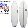 [現品限りfollows特別価格] FIREWIRE SURFBOARDS ファイヤーワイヤー サーフボード Moonwalker 【5'8】 ムーンウォーカー Rob Machado ロブ・マチャド [LFT] ショートボード JAPAN LTD [条件付き送料無料] [多少の黄ばみあり]