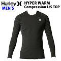ウェットスーツ インナー 防寒 長袖 トップ Hurley ハーレー メンズ 0.3mm [MHPLST] HYPERWARM Complession Long Sleeve Top 起毛 サーモライトV2