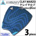 [送料無料] サーフィン デッキパッド ショートボード用 KOMUNITY コミュニティー デッキパッチ CLAY MARZO クレイ・マルゾ 3ピース