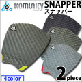 サーフィン デッキパッド ショートボード用 KOMUNITY コミュニティー デッキパッチ SNAPPER スナッパー 2ピース