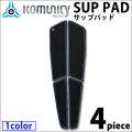 [follow's特別ポイントアップ中] [送料無料] デッキパッド サップ スタンドアップボード用 KOMUNITY コミュニティー デッキパッチ SUP PAD サップボード パッド 4ピース