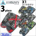 [送料無料] サーフィン デッキパッド ショートボード用 KOMUNITY コミュニティー デッキパッチ X1 エックスワン 3ピース