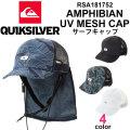 2018 クイックシルバー  QSA181752 メンズ サーフキャップ QUIKSILVER uvカット 帽子