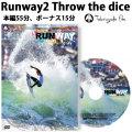 予約商品 [9月13日発売] サーフィン dvd Runway2 Throw The dice ランウェイツー 五十嵐カノア ガブリエル・メディナ ジョンジョン・フローレンス