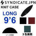 [送料無料] 2018 SYNDICATE シンジケート ボードケース ニットケース LONG 9'6 サーフィン サーフボードケース ロングボード用
