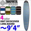 サーフボードケース ニットケース デッキカバー ロングボード [9'4] TRANSPORTER トランスポーター LONG サーフボード ロング
