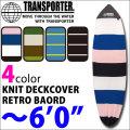 TRANSPORTER ニットケース レトロボード [6'0] トランスポーター サーフボードケース デッキカバー ニットカバー RETRO サーフボード オルタナティブ系