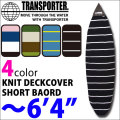 TRANSPORTER ニットケース ショートボード [~6'4] トランスポーター サーフボードケース デッキカバー ニットカバー SHORT サーフボード ショート