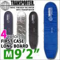 """サーフボードケース TRANSPORTER トランスポーター ファーストケース ロング M(9'2"""") FIRST CASE LONG ハードケース ロングボード用 サーフィン"""