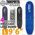 [9月上旬以降入荷予定] サーフボード ハードケース ロングボード ファーストケース 9'6 [L] TRANSPORTER トランスポーター FIRST CASE LONG ロング
