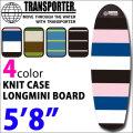 TRANSPORTER ニットケース ロングミニボード用 ミニロング トランジション用 [5'8] トランスポーター サーフボードケース デッキカバー ニットカバー LONGMINI サーフボード