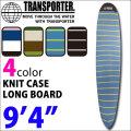 TRANSPORTER ニットケース ロングボード用 [9'4] トランスポーター サーフボードケース デッキカバー ニットカバー LONG BOARD サーフボード