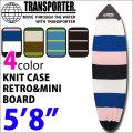 サーフボードケース ニットケース レトロボード用 ミニボード用 トランジション用 [5'8] TRANSPORTER トランスポーター RETRO&MINI サーフボード