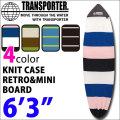 サーフボードケース ニットケース レトロボード用 ミニボード用 トランジション用 [6'3] TRANSPORTER トランスポーター RETRO&MINI サーフボード