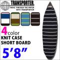 サーフボードケース ニットケース ショートボード用 [5'8] TRANSPORTER トランスポーター SHORT サーフボード ショート