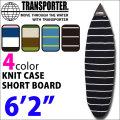 サーフボードケース ニットケース ショートボード用 [6'2] TRANSPORTER トランスポーター SHORT サーフボード ショート