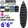 サーフボードケース ニットケース ショートボード用 [6'6] TRANSPORTER トランスポーター SHORT サーフボード ショート