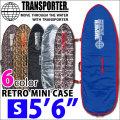 レトロ ミニケース ハードケース 5'6 [S] TRANSPORTER トランスポーター RETRO MINI CASE サーフボードケース オルタナティブ