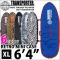 [8月末以降入荷予定] レトロ ミニケース ハードケース 6'4 [XL] TRANSPORTER トランスポーター RETRO MINI CASE サーフボードケース オルタナティブ