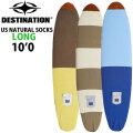 ロングボード 10'0 サーフボードケース ニットケース DESTINATION US Natural Socks LONG ニットカバー ディスティネーション [follows特別価格]