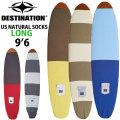 [follow's限定特別価格] サーフボードケース ニットケース ロングボード 9'6 DESTINATION US Natural Socks LONG ニットカバー ディスティネーション